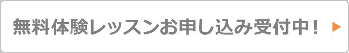 無料体験レッスンお申し込み受付中!