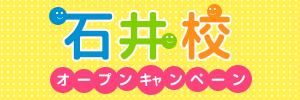 石井校オープンキャンペーン