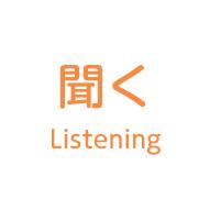 聞く Listening
