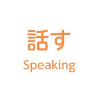 話す Speaking