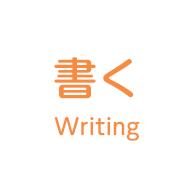 書く Writing